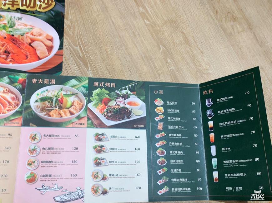 美利河菜單竹北餐廳美食推薦食記Merry Pho越南料理