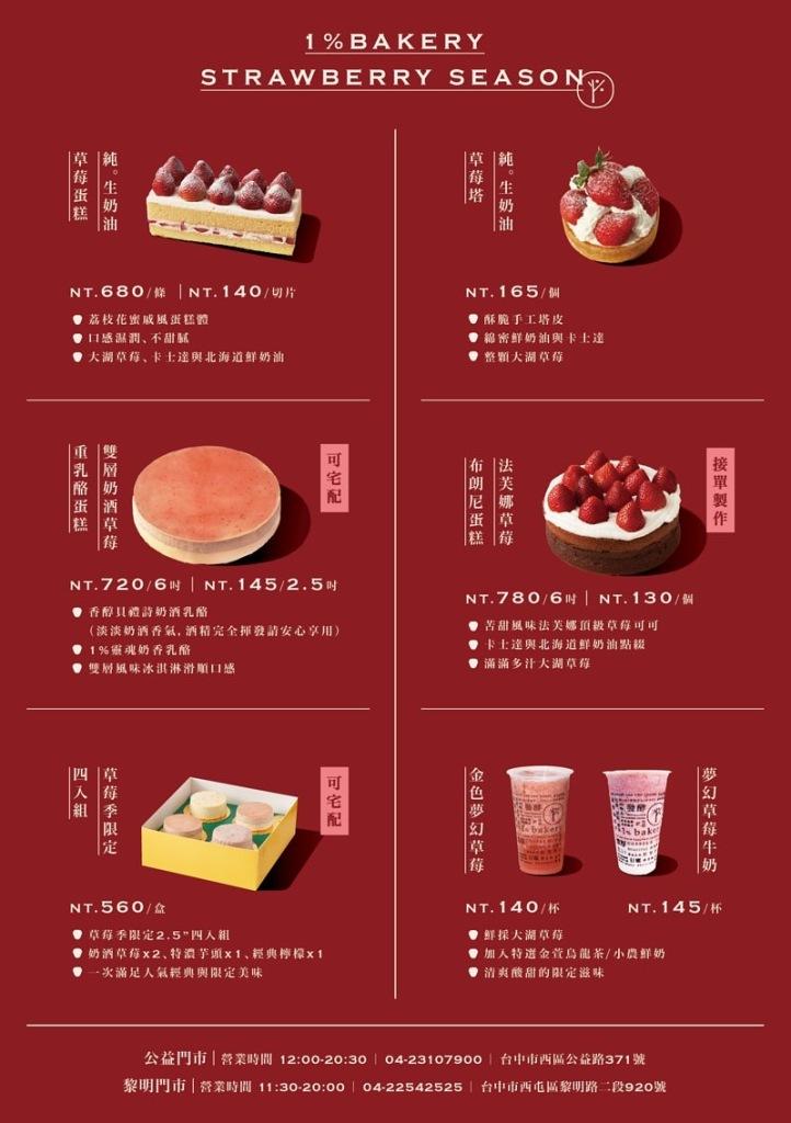 台中甜點美食1%bakery乳酪蛋糕台中黎明草莓季限定