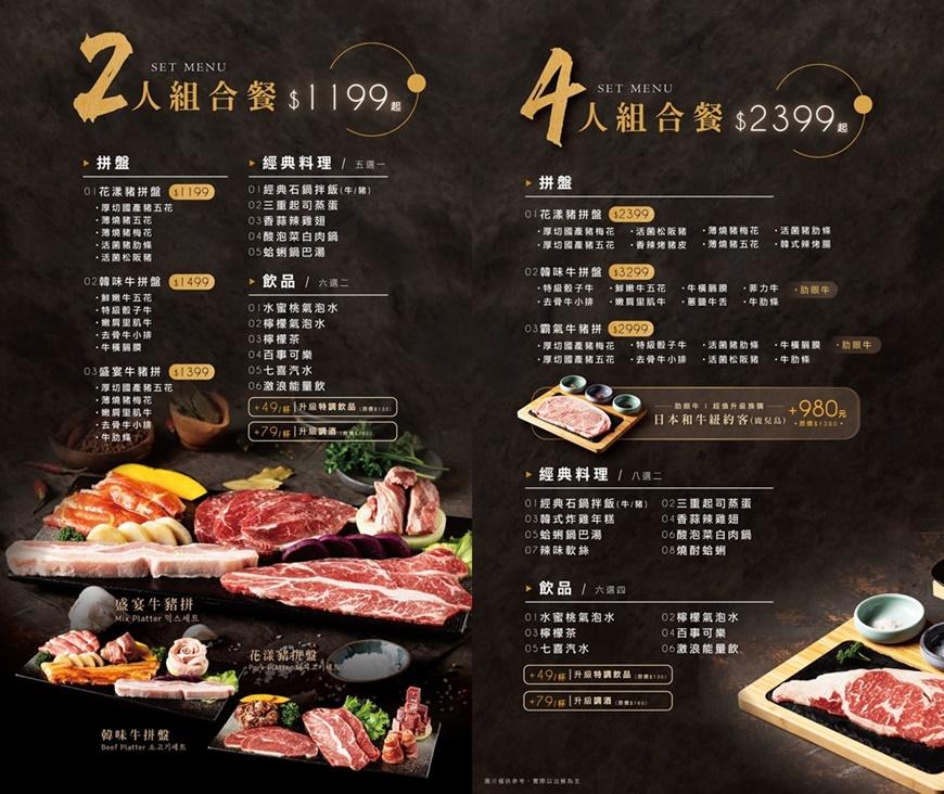 姜滿堂新竹巨城店菜單