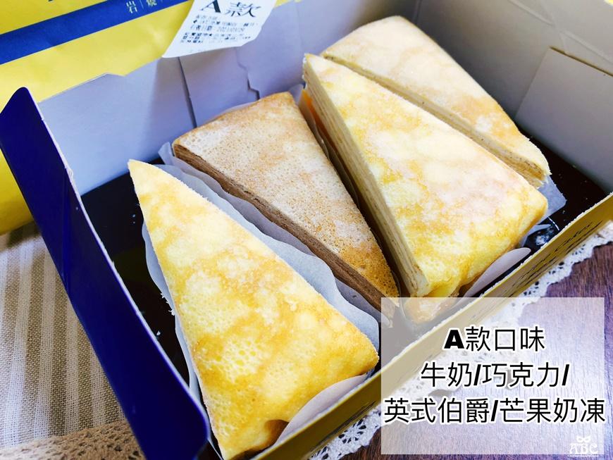 宅配美食|塔吉特千層蛋糕8種口味開箱!切片免運組