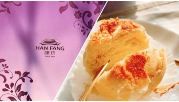 漢坊餅藝|新北伴手禮|宅配甜點金沙小月禮盒開箱