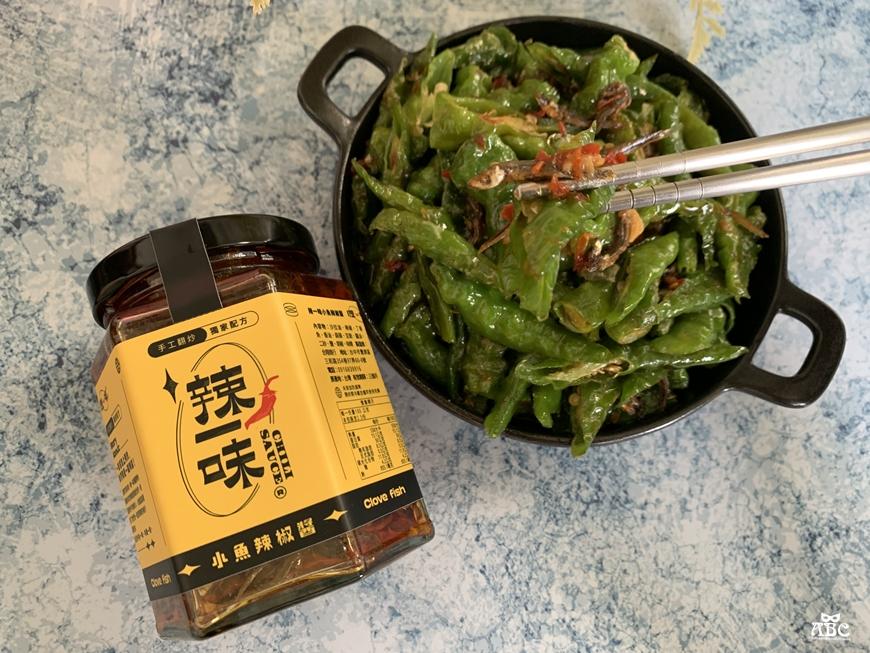 有這罐就夠了!辣一味小魚辣椒醬|家常菜食譜分享